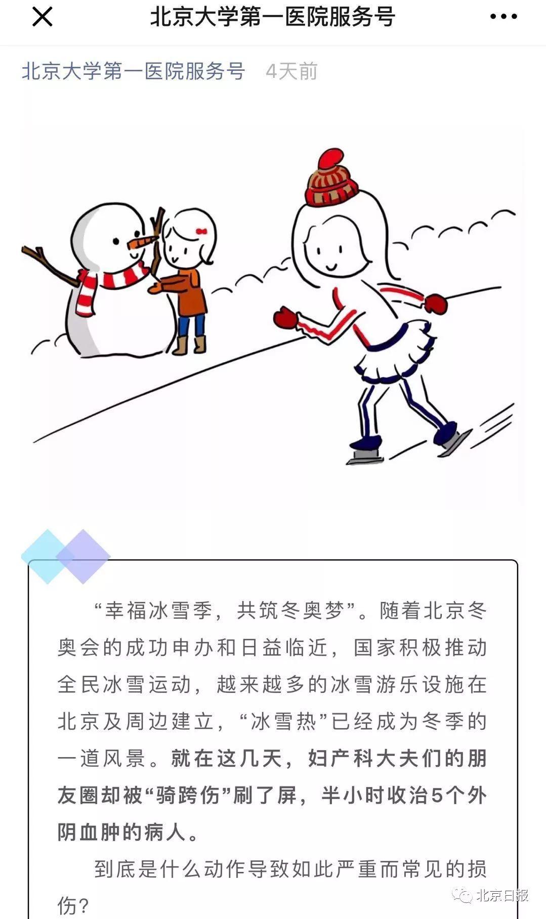 """北京多人在什刹海玩冰车时受伤 关于""""骑跨伤""""这些知识得知"""
