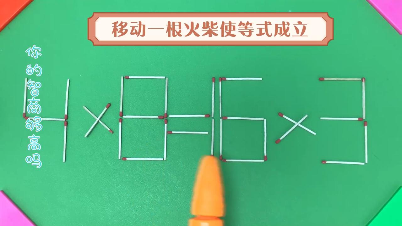 火柴挑战题:太聪明了,如何移动一根火柴使等式成立?学霸来解答