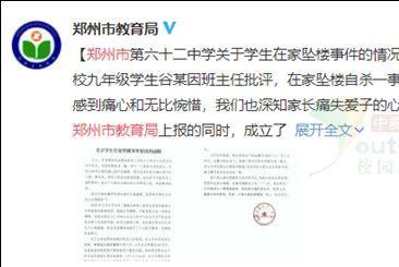 郑州一初中生遭班主任批评 在家跳楼自杀