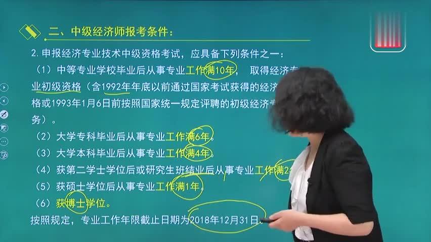 经济基础知识——中级经济师报考条件3_clip