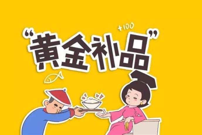 """7大女性""""黄金补品"""",吃了立马容光焕发?"""