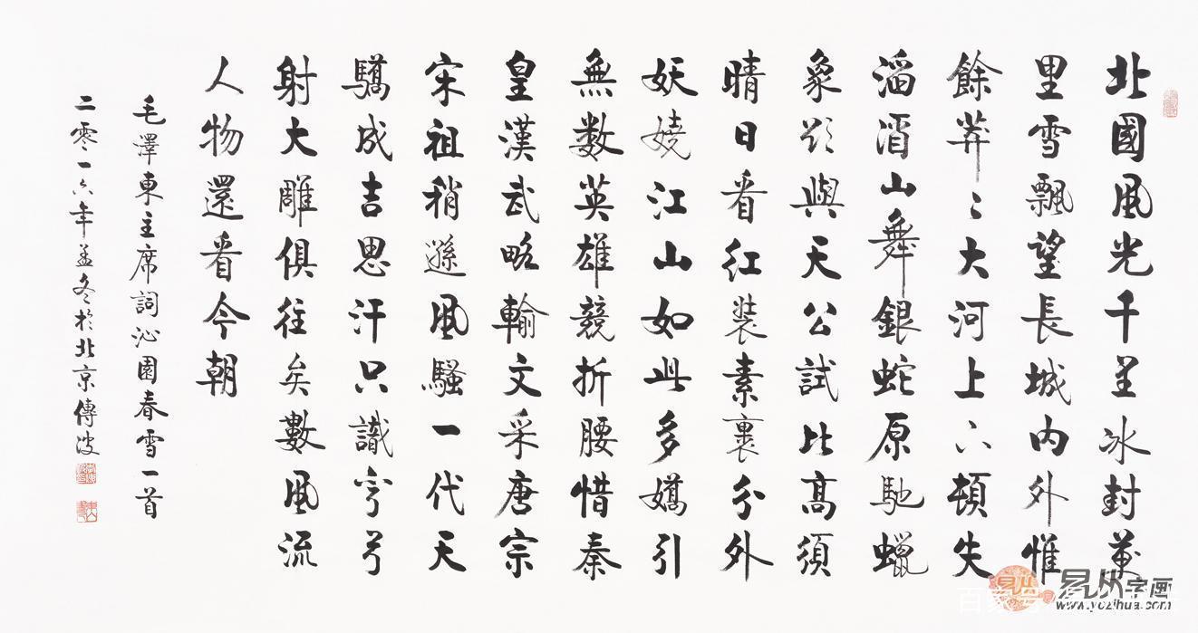 收藏必升值  李传波启功体书法《沁园春雪》【作品来源:易从网】图片