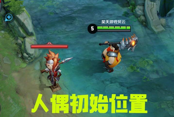 王者荣耀:玩家卡bug将训练营人偶送进泉水,泉水和人偶谁更强?