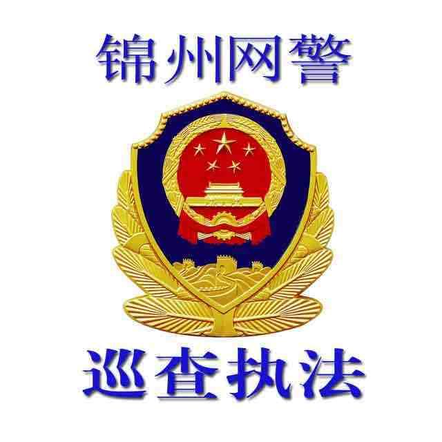锦州网警巡查执法