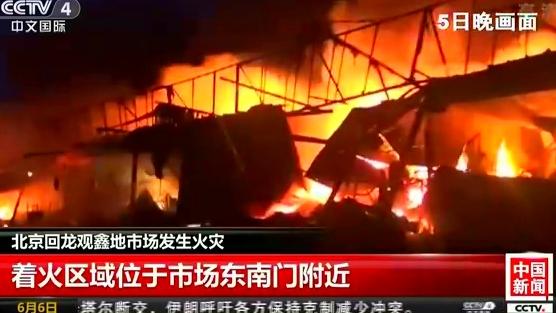 铭铭说 00:10 秦皇岛海港区海浪花农贸市场发生严重火灾, 二楼全部