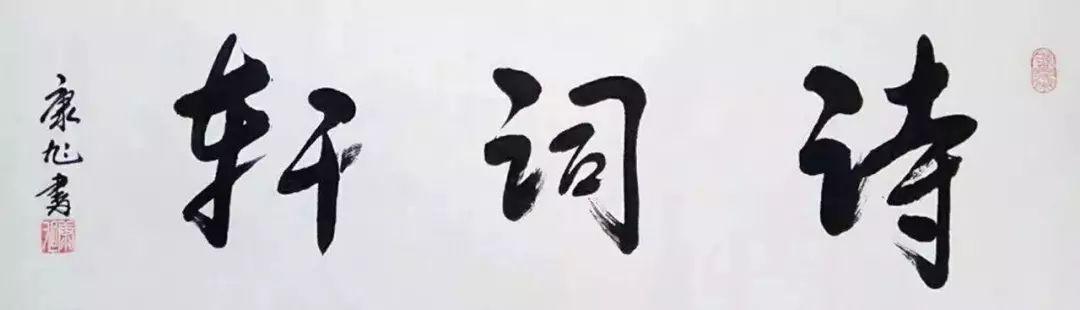 《䂬溪诗话》北宋 黄彻
