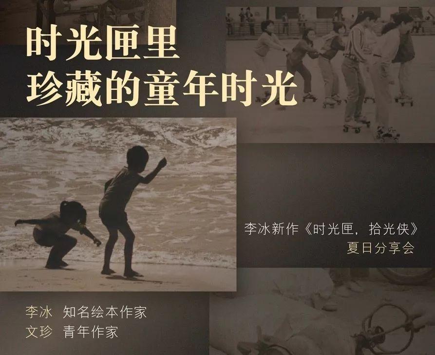 北京热门讲座推荐:跟着石一枫寻找文学记忆