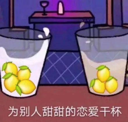 春节穷人专用表情包 柠檬精我好穷我好酸啊图片