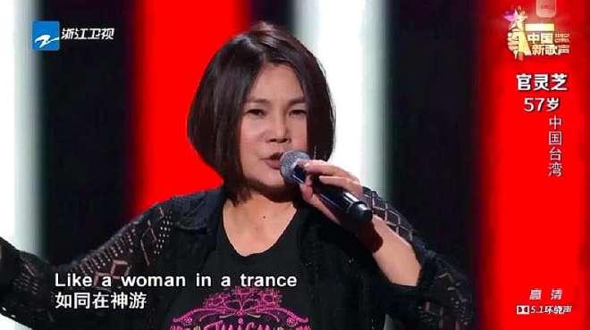 """中国好声音:57岁台湾美女歌喉""""粗犷"""",现场尖叫声不断!"""