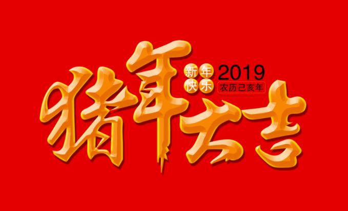 春节发老板的祝福语,祝您猪年大吉,万事如意!