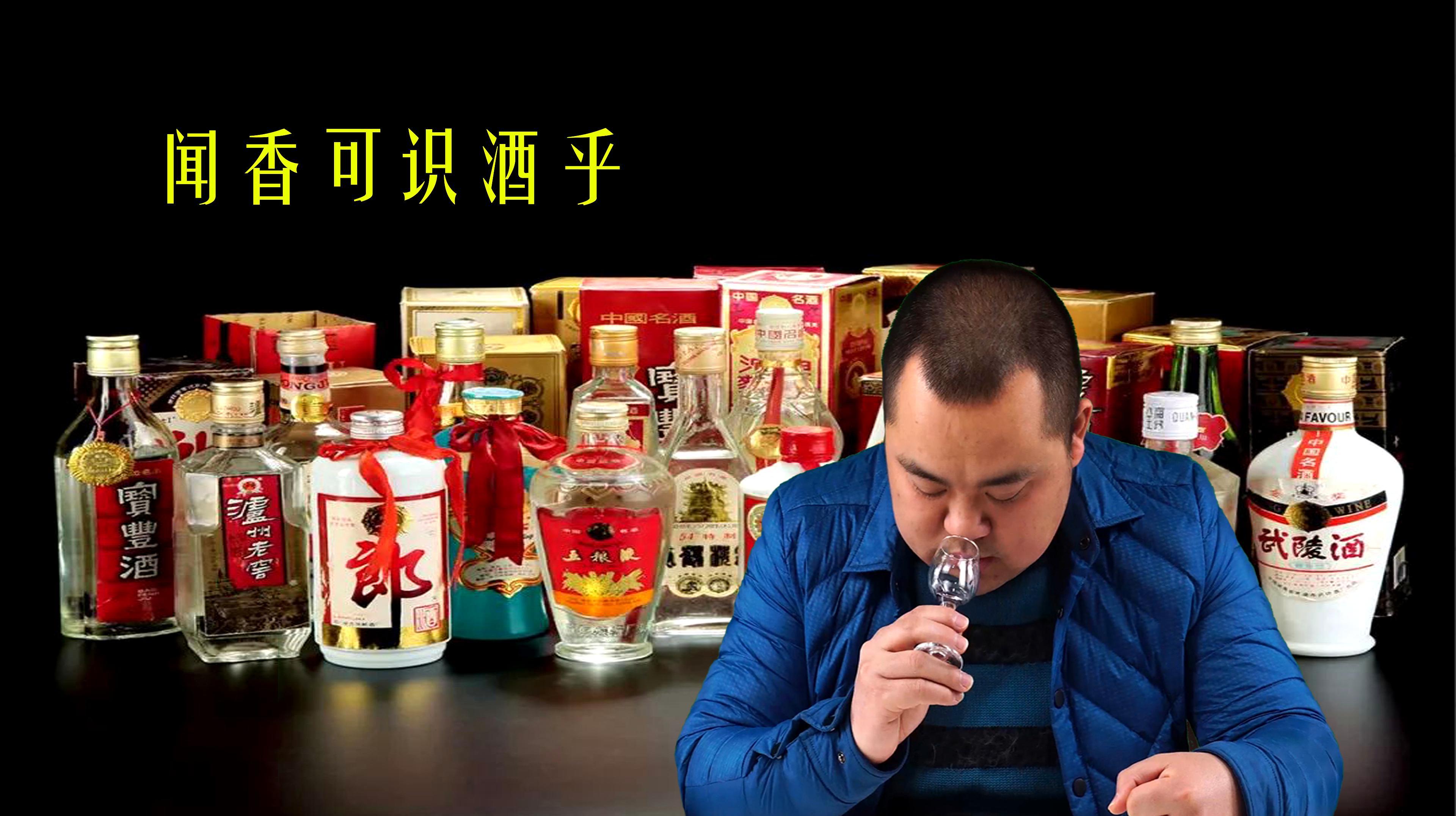 闻香识酒,品酒大师都是这样识别酒,太简单了,以后不怕假酒啦