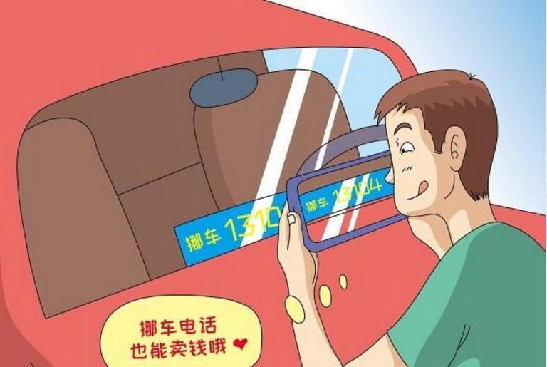 交警提醒:车上最好不要留挪车电话了,许多车主已经中招!望周知