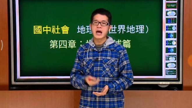 台湾人的世界地理课
