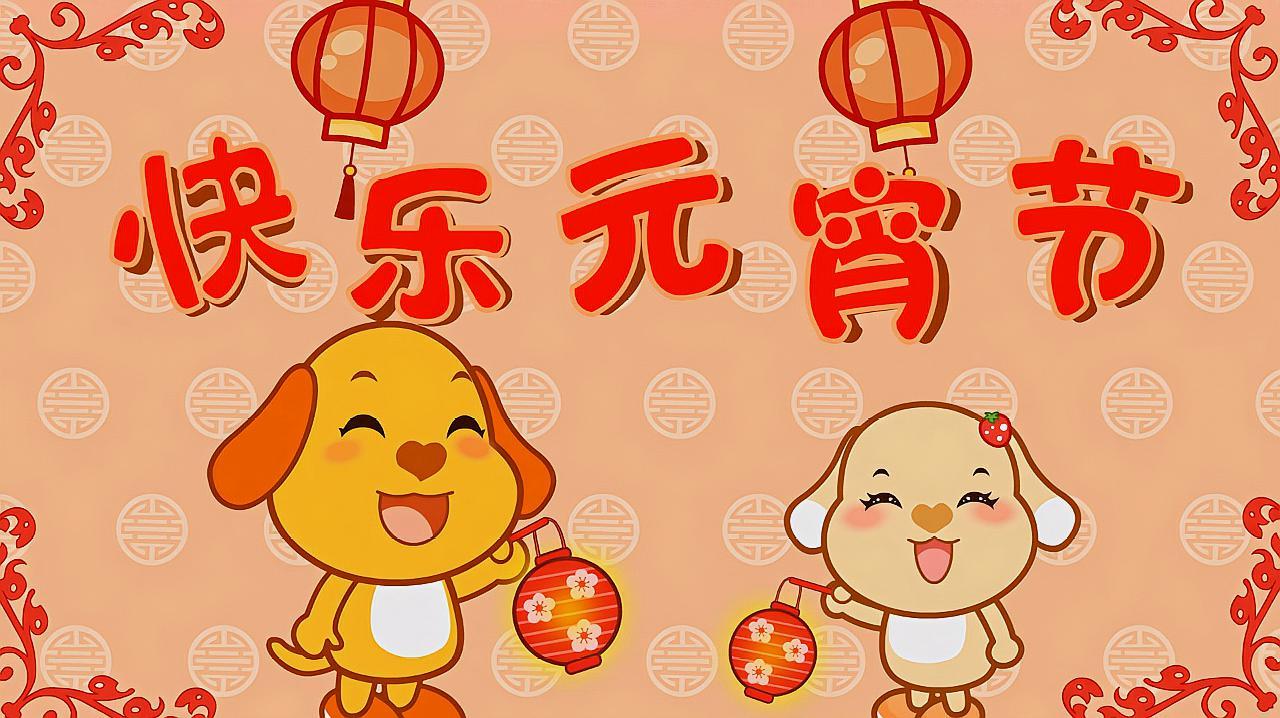 亲宝儿歌:快乐元宵节儿歌视频
