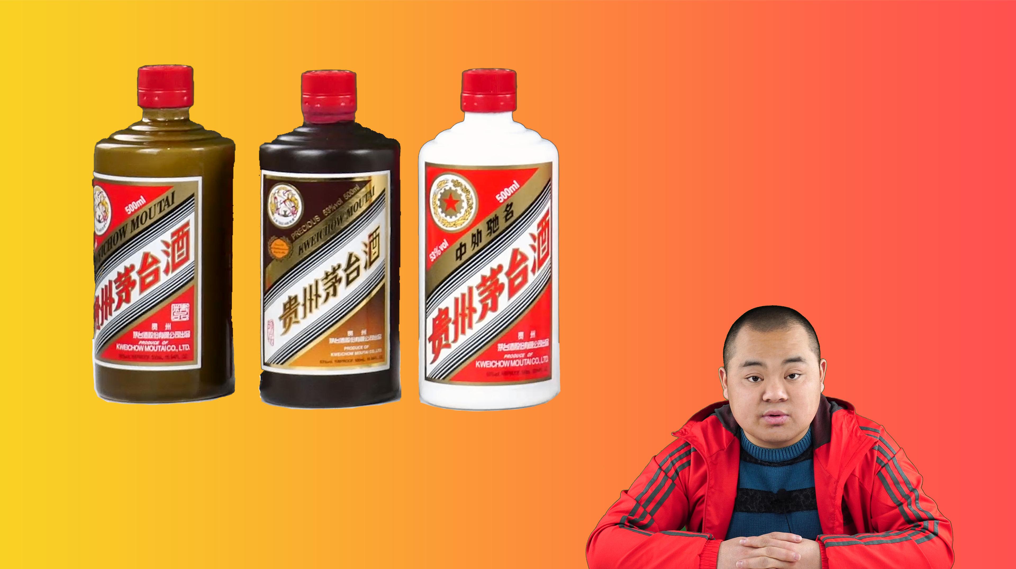 飞天茅台酒贵吗?喝了这二种酒,你会认为普飞天太便宜啦!