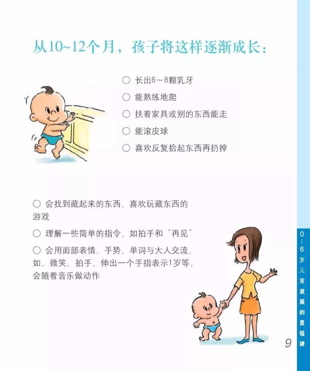 10-12个月孩子成长发育