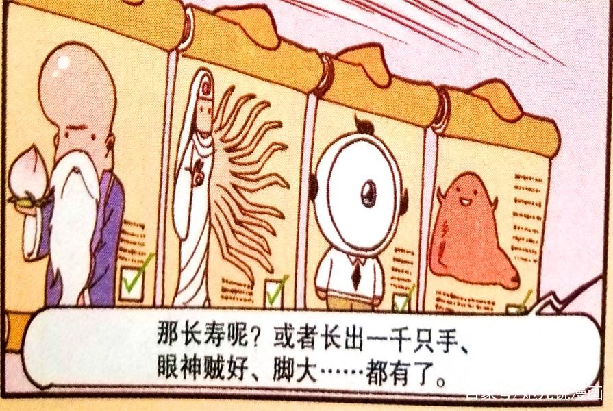 """大话降龙:降龙""""好运天神""""获得神力?太白:天神许愿真费劲!"""