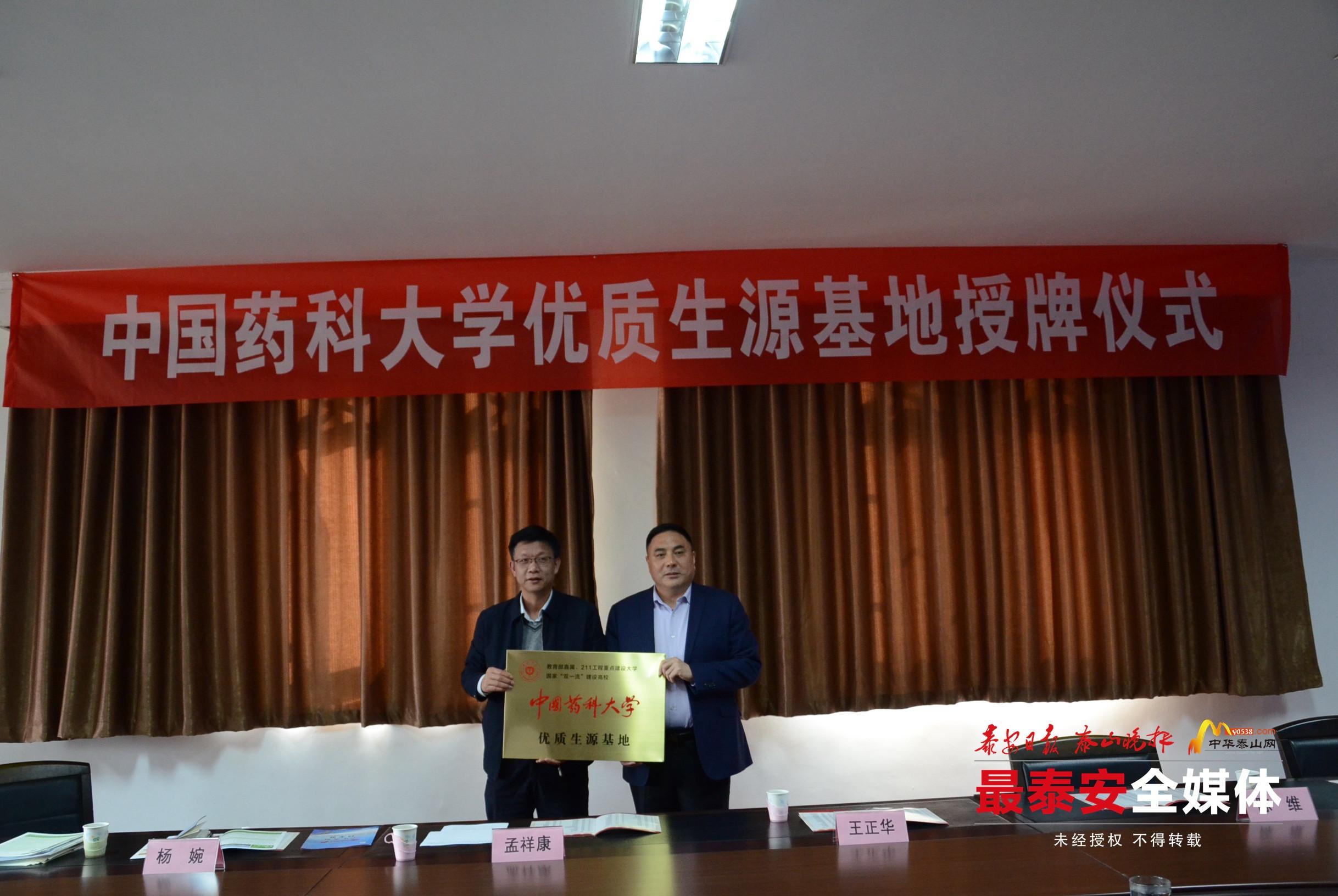 泰安一中成为中国药科大学优质生源基地