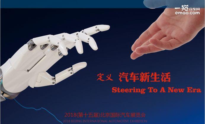 2018北京车展时间和门票价格更新