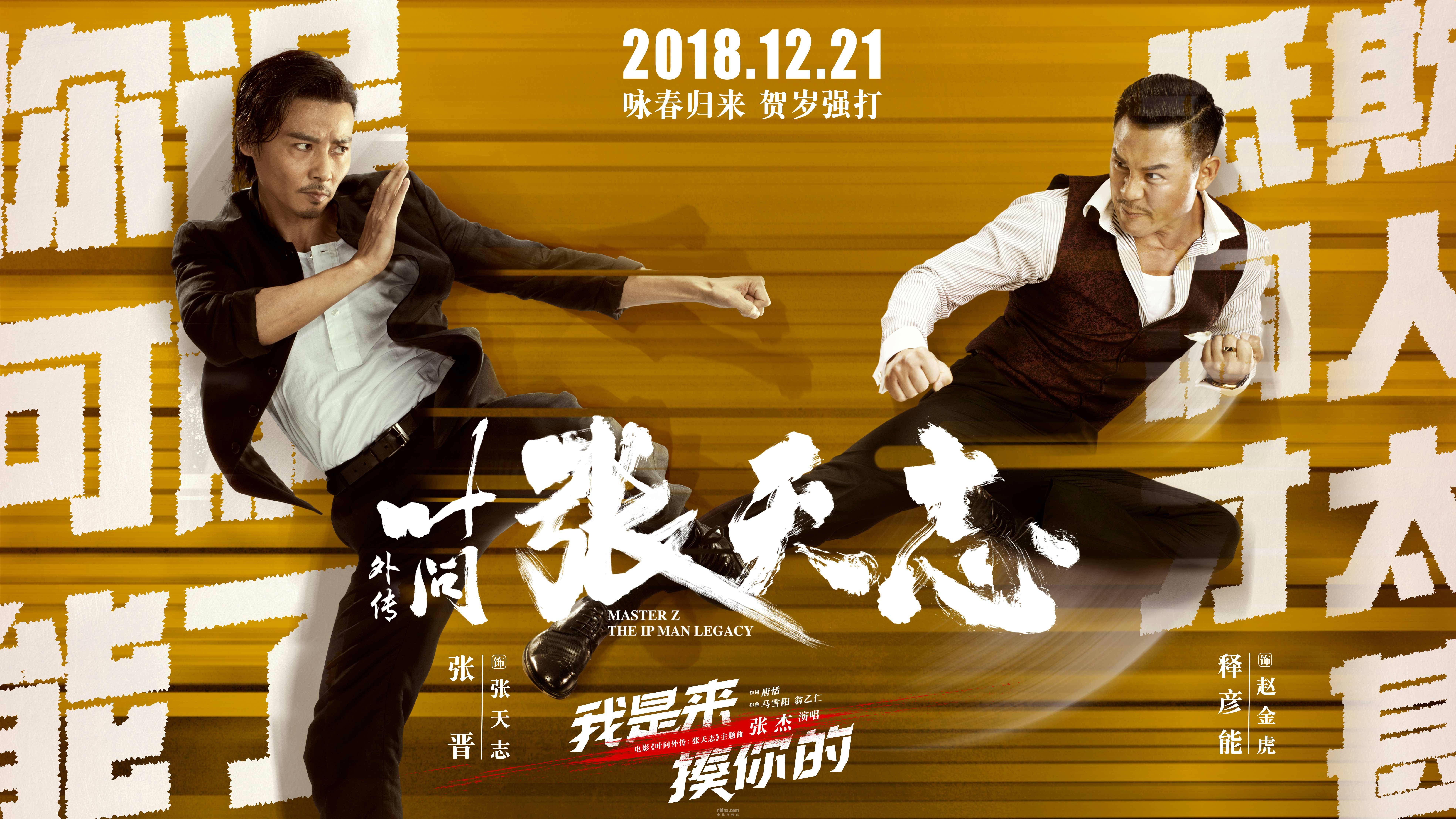 《叶问外传:张天志》定制2018年度功夫主题神曲图片