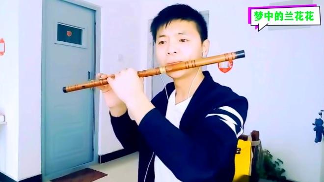 笛子演奏陕北民歌《梦中的兰花花》太好了,百听不厌!