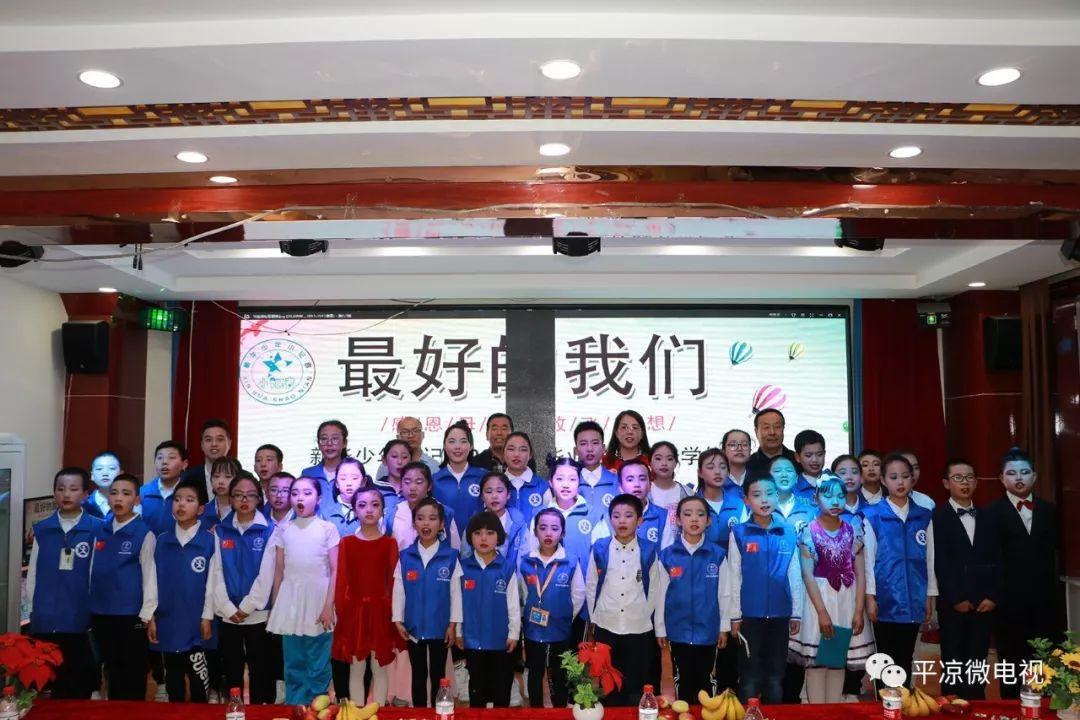 「独家视频」平凉新华少年新闻学校举行毕业暨升级典礼仪式