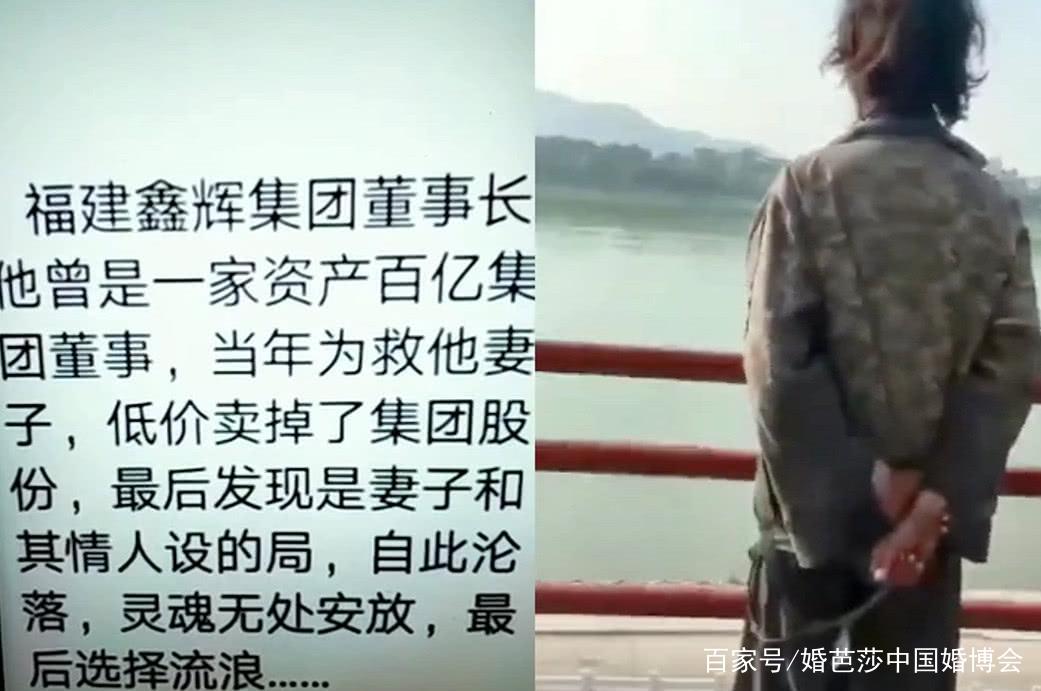 抖音乞丐站江边真实身份最新曝光 鑫辉董事长 ar娱乐_打造AR产业周边娱乐信息项目 第6张
