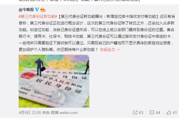 网传第三代身份证新增定位功能 官方辟谣:消息不实
