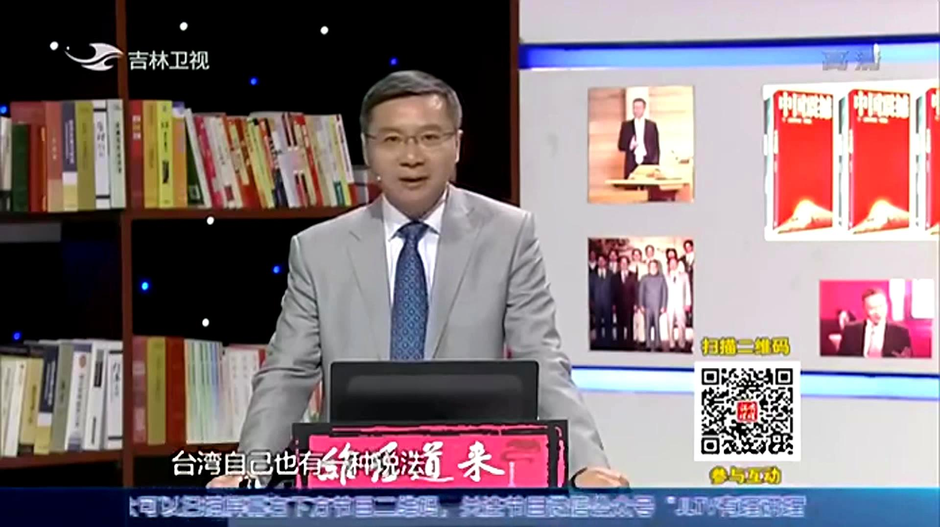 张维为丨剖析台湾民主