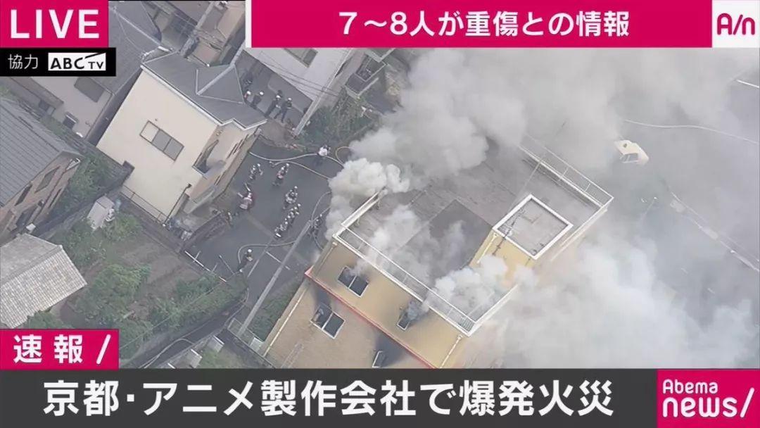 京都动画疑遭蓄意放火,至少38人受伤多人死亡 京都动画 ACG资讯 第1张
