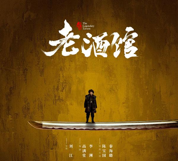 <b>《老酒馆》平均收视率破1%,帮北京卫视超越湖南卫视实现逆袭</b>