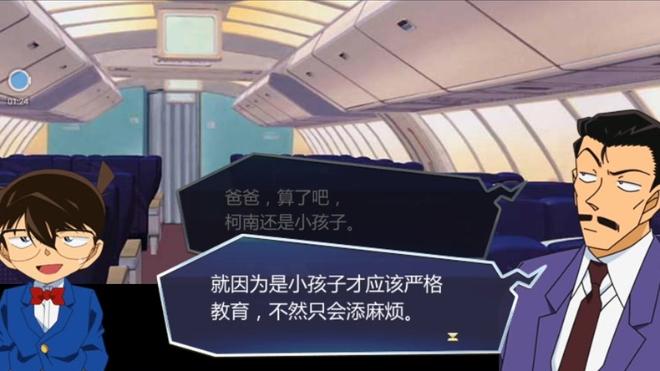 名侦探柯南之无尽追踪 特快列车上揭秘黑暗组织人员游戏