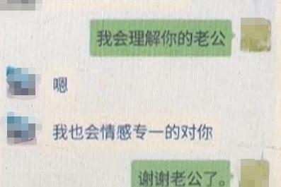 """女子网恋""""集团总监"""",为爱冲昏头为其转账多次:专门针对大龄女"""