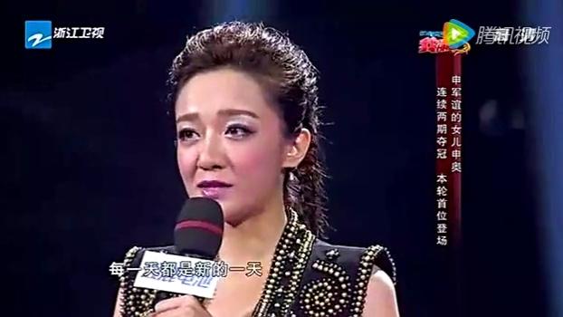 《我不是明星》申军谊女儿申奥连续夺冠 本轮首次登场