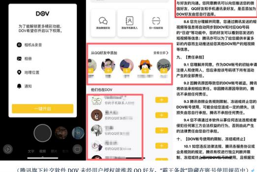 """腾讯社交软件DOV被指""""盗用""""QQ用户关系链,协议存霸王条款"""
