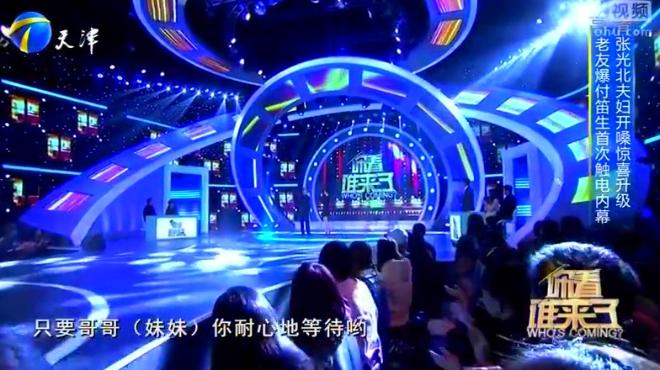张光北夫妇首次现场唱歌,妻子一开嗓惊艳全场
