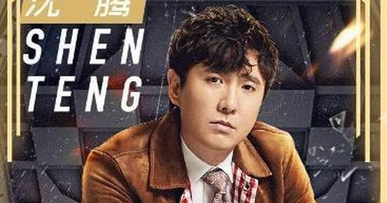 《王牌对王牌》综艺,沈腾搭档华晨宇,两位都有看头