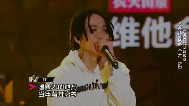 《中国有嘻哈》吴亦凡战队《三年二班》