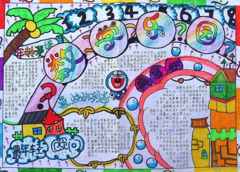 """宜君一小""""趣味数学""""手抄报让学生在品读数学文化中图片"""