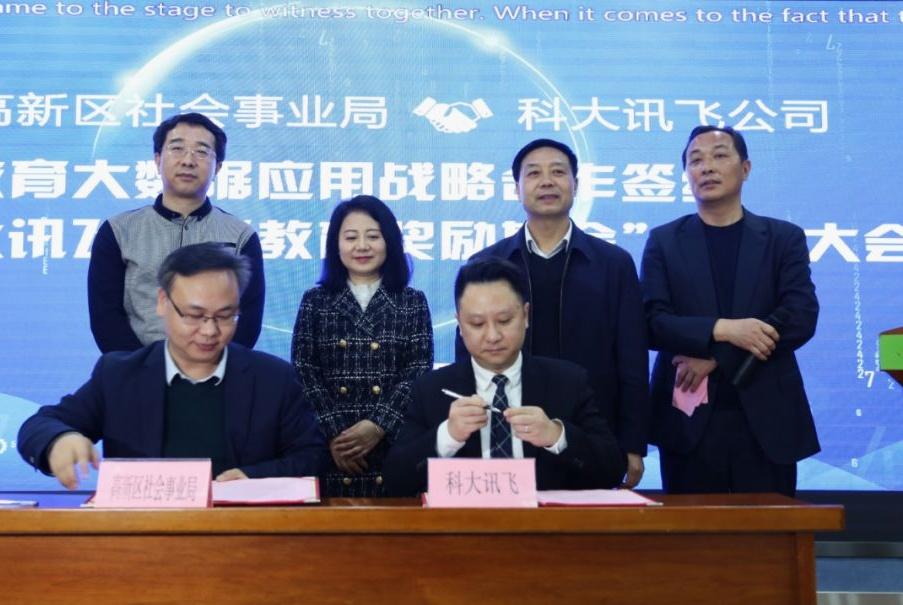 合肥高新区与科大讯飞公司成功签署建立教育大数据应用战略合作