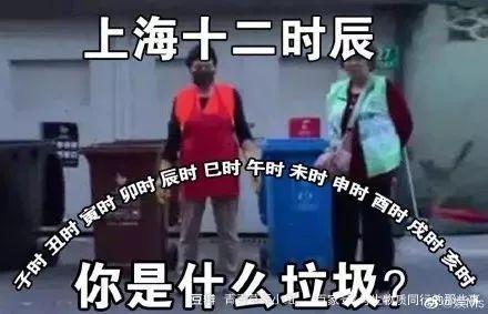上海十二时辰就是分拣垃圾