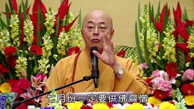 海涛法师开示 供养持戒的出家人 得万倍福报