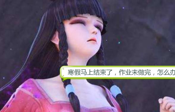 叶罗丽小剧场:寒假即将结束,仙子们做作业,王默太有心机了!