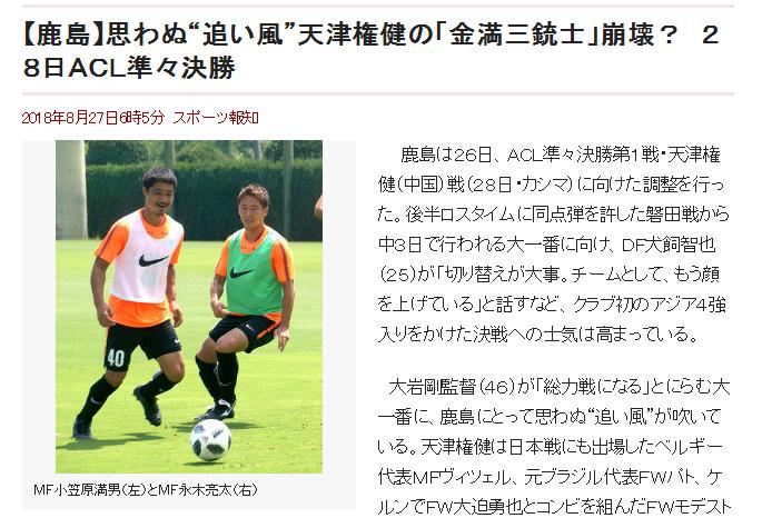 """鹿岛亚冠解体土豪金三角""""权健""""顺风局日媒"""