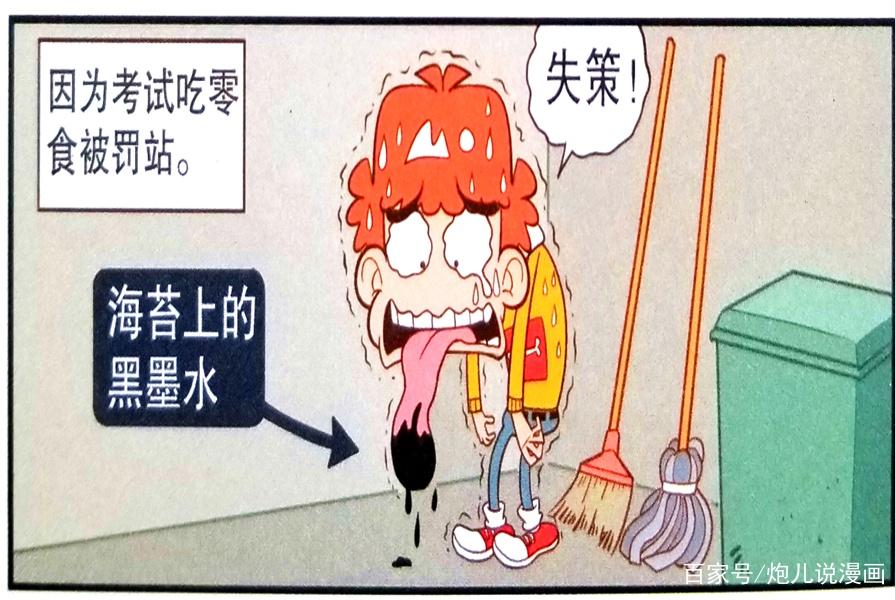 """猫小乐:小衰""""考场大乱斗""""变青铜玩家?""""墨汁海苔""""太奇葩!"""