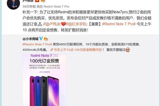 红米Note7Pro开订,卢伟冰自信回应:不满意全额退订金!