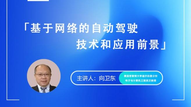 预告 | 大咖Live X 向卫东教授:基于网络的自动驾驶技术和应用前景