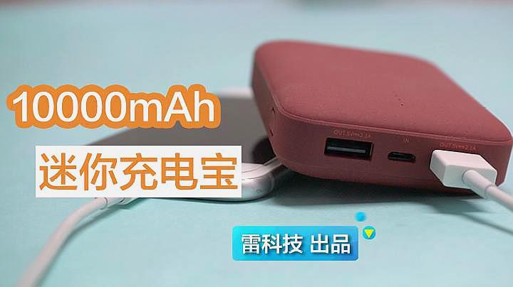 苹果合作品牌推出迷你充电宝:1万毫安时,却只有银行卡大小?