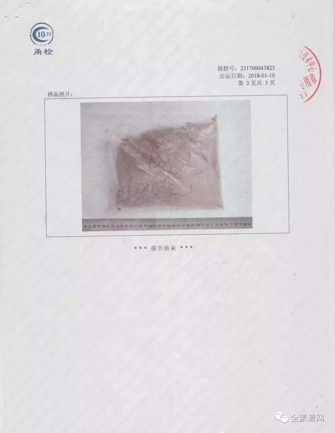 全素清产品认证与报告