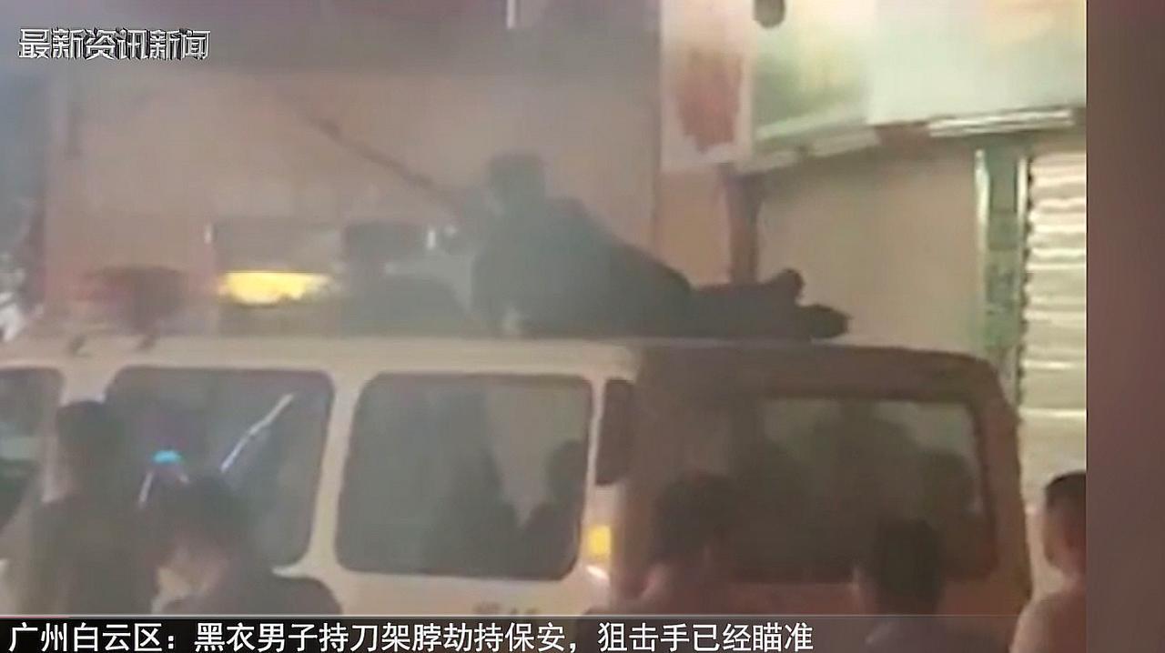 广州白云区:黑衣男子持刀架脖劫持保安,击中2枪未有明显伤势